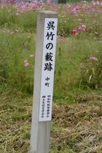呉竹の藪跡 中町の案内柱