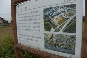 内院の説明板(斎宮跡)