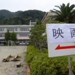 映画「ガイアシンフォニー地球交響曲第八番」の臨時駐車場となった南島西小学校