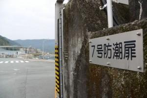 7号防潮扉(神前浦吉津漁港)