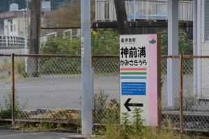 南伊勢町 神前浦(かみさきうら)の地名板