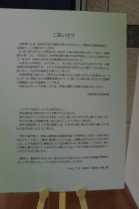 志摩市歴史民俗資料館と松原豊さんからのあいさつ文