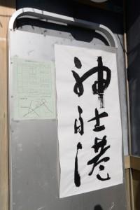海の駅 神社港
