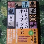 はじめてのホツマツタヱ 天の巻 今村聰夫 著(かざひの文庫)