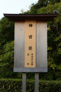 神嘗祭 奉幣の儀の祭典看板(外宮)