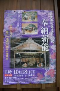 賀多神社御遷宮奉祝 奉納薪能のポスター
