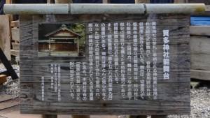 「組立式能舞台」の説明板(賀多神社)