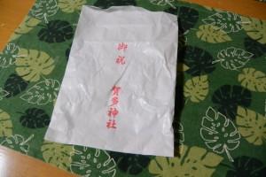 賀多神社御遷宮奉祝 奉納薪能のおみやげが入っていた袋