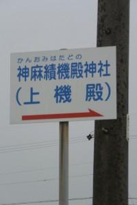 神麻続機殿神社(上機殿)の案内板