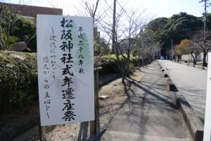 「平成二十八年秋 松阪神社式年遷座祭」の看板