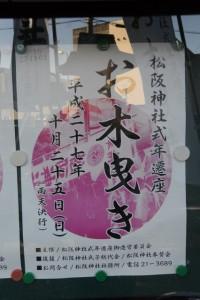松阪神社式年遷座・お木曳きのポスター