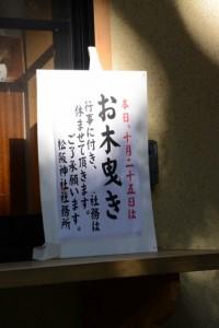 お木曳き当日の松阪神社(松阪市殿町)