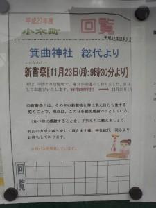 新嘗祭の案内(箕曲神社)