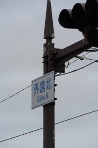 外宮北交差点