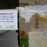 復元建物完成記念特別展 よみがえる斎宮(斎宮歴史博物館)
