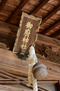 荒木田經雅謹書の扁額、御厨神社(松阪市本町)