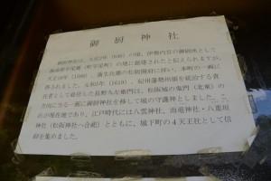 社務所の窓ガラスに掲げられていた説明書き(御厨神社)