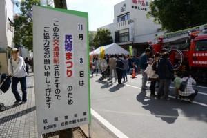 第54回 氏郷まつり(松阪市)