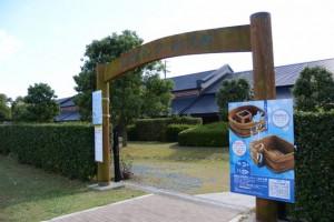 松阪市文化財センター はにわ館