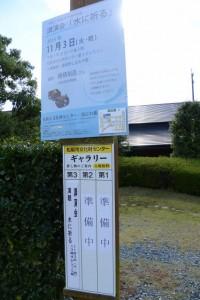 講演会 水に祈る のポスター(松阪市文化財センター はにわ館)
