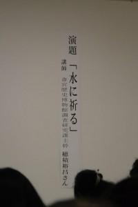講演会「水に祈る」講師 斎宮歴史博物館調査研究課主幹 穂積裕昌さん