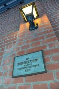 登録有形文化財 第24-0044号 文化庁