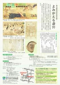 「復元建物完成記念特別展 よみがえる斎宮」の案内(斎宮歴史博物館