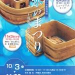 特別展 水のまつりのチラシ(松阪市文化財センター はにわ館)