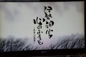三重テレビの番組「伊勢神宮 心のふるさと-未来への提言-」