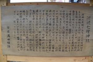 河邊七種神社の説明板(伊勢市河崎)