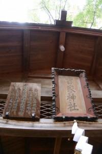 河邊七種神社の仮殿となっている吉家神社(吉家稲荷神社)(伊勢市河崎)