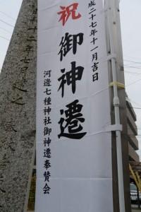 今夜に遷座祭が斎行される河邊七種神社(伊勢市河崎)