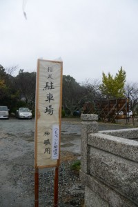 奉祝祭の準備、有田神社(伊勢市小俣町湯田)