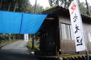 仮殿となっていた社務所、船木神社(度会郡大紀町船木)