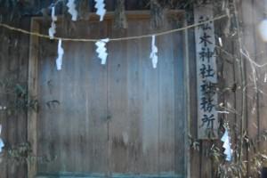 舩木神社社務所の社名板