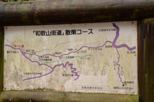 「和歌山街道」散策コースの案内板(松阪市教育委員会)