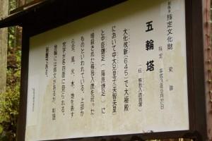 五輪塔(伝 蘇我入鹿首塚)の説明板