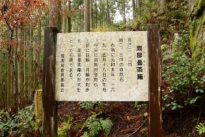 両部曼荼羅石碑の説明板