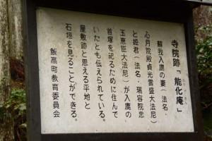 寺院跡「能化庵(のうげあん)」の説明板