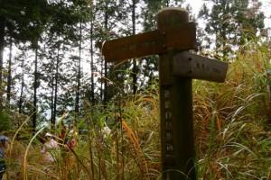 「五輪塔700m・高見山2800m」(近畿自然歩道)の道標