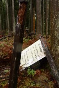 大二木(おにぎ)茶屋跡の説明板