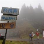 「奈良県」、「東吉野村」、「杉谷」の地名板(高見峠)