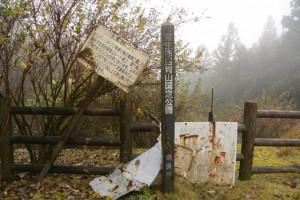 室生赤目青山国定公園、渡り鳥の観察についての案内板(高見峠)
