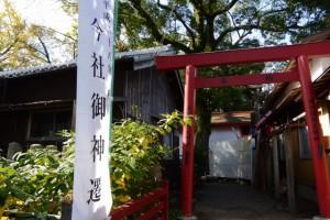 清川稲荷大明神(今社、伊勢市宮町)