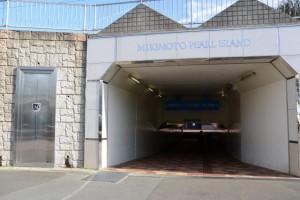 ミキモト真珠島へのトンネル(国道42号、近鉄志摩線の下)