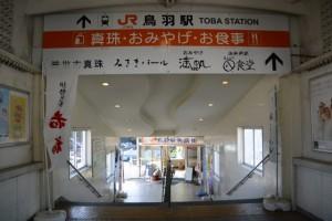 近鉄鳥羽駅からJR鳥羽駅へ