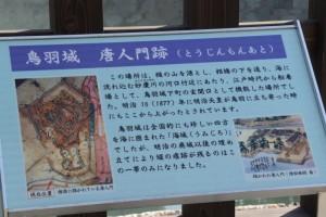 鳥羽城 唐人門跡の説明板