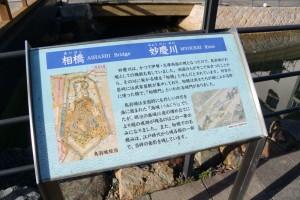 相橋、妙慶川の説明板