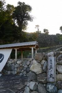 鳥羽城三ノ丸跡