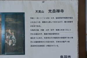 天英山 光岳禅寺の説明板